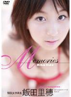 Memories/飯田里穂