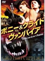 ボニー&クライド vs. ヴァンパイア