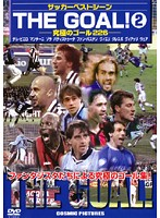 サッカーベストシーン THE GOAL! 2 伝説のゴール226