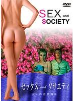 セックスandソサエティ 大人の恋愛講座