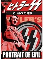 ヒトラーSS アドルフの肖像