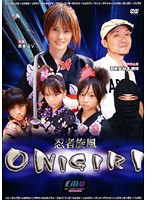 忍者旋風 ONIGIRI