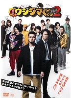 映画 闇金ウシジマくんPart2