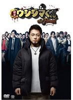 映画 闇金ウシジマくんthe Final