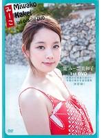 みーこ Miwako Kakei 1st DVD/筧美和子