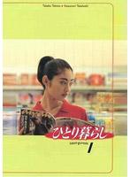 ひとり暮らし DVD-BOX (5枚組)