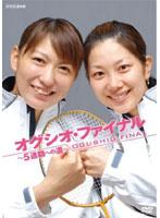 オグシオ・ファイナル〜5連覇への道〜