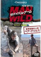 サバイバルゲーム サバイバルゲーム MAN VS. WILD シーズン1 ~サバンナ・大湿地帯 編~