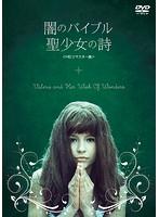 闇のバイブル/聖少女の詩