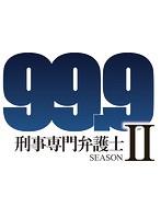 99.9-刑事専門弁護士- SEASON II Vol.1