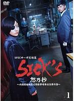 SICK'S 恕乃抄 ~内閣情報調査室特務事項専従係事件簿~ Vol.1