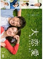 大恋愛~僕を忘れる君と Vol.1