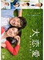 大恋愛〜僕を忘れる君と Vol.1