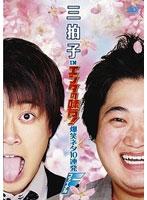 三拍子 in エンタの味方! 爆笑ネタ10連発<第2弾>