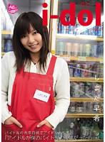 月刊 i-dol VOL.6 「アイドルが僕の後輩アルバイトだったら…」/しまだ早希