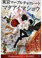 東京マーブルチョコレート -マタアイマショウ- Production I.G×SEAMO