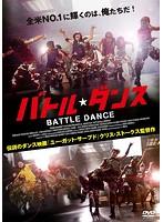バトル・ダンス