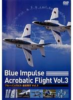ブルーインパルス曲技飛行 Vol.3