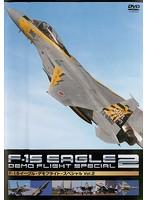 F-15 イーグル・デモフライト・スペシャル Vol.2