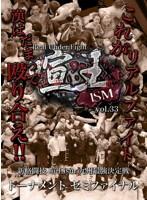 喧王ism vol.33 九州最強決定戦トーナメント セミファイナル 漢(オトコ)はだまって殴り合え!!