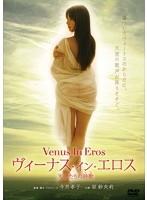 ヴィーナス・イン・エロス 天使たちの詩歌(うた)