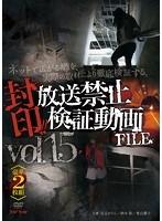 封印!!放送禁止検証動画FILE Vol.15 ネットで広がる噂を、実際の取材により徹底検証する(2枚組)