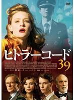 ヒトラーコード39