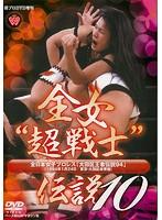 週プロDVD増刊:全女'超戦士'伝説10 全日本女子プロレス 大田区王者伝説94