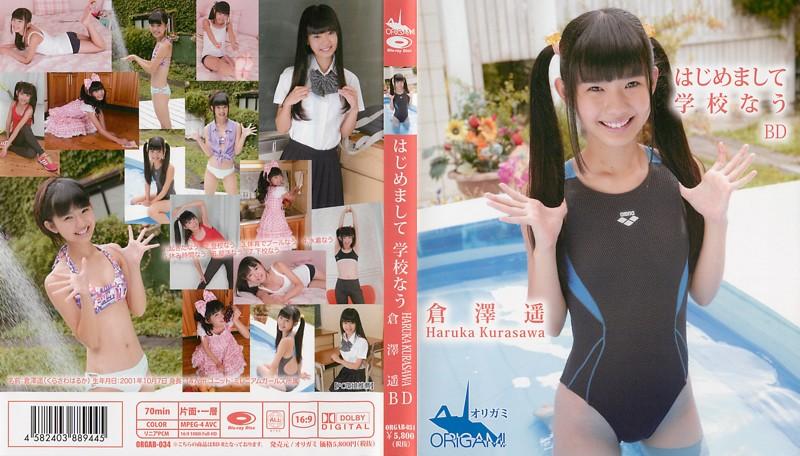 [ORGAB-034] Haruka Kurasawa はじめまして 学校なう 倉澤遥 Blu-ray