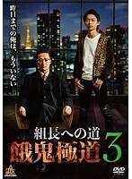 組長への道 餓鬼極道3