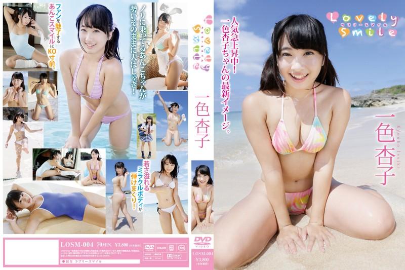 [LOSM-004] Kyoko Issiki 一色杏子 ラブリースマイル 2