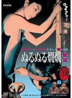 DORAMADAS 藤田敏八×大和屋竺が遺した愛の童話 ぬるぬる燗燗劇場