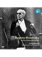 チャイコフスキー:交響曲第5番[DLVC-1153][DVD]