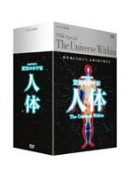 NHKスペシャル 驚異の小宇宙 人体 DVDーBOX