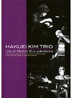 LIVE AT MOTION BLUE/HAKUEI KIM TRIO