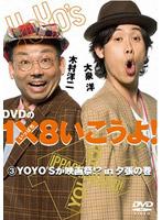 DVDの1×8いこうよ! 3 YOYO'Sが映画祭!?in夕張の巻