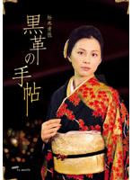 黒革の手帖 DVD-BOX