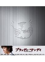 ブラッディ・マンデイ DVD-BOX 2 (5枚組)
