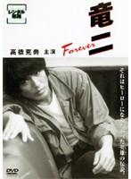 竜二 Forever(レンタル)
