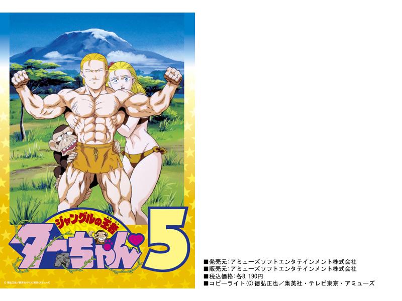 ジャングルの王者ターちゃん 第5巻