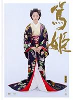 NHK大河ドラマ 篤姫-総集編- Vol.5