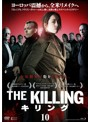 THE KILLING/キリング 10