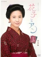 連続テレビ小説 花子とアン 完全版