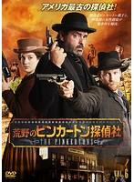 荒野のピンカートン探偵社 Vol.6
