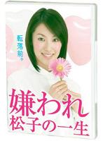 嫌われ松子の一生 ドラマ版 Vol.2