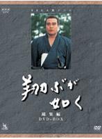 NHK大河 翔ぶがごとく 総集編 [DVDーBOX]