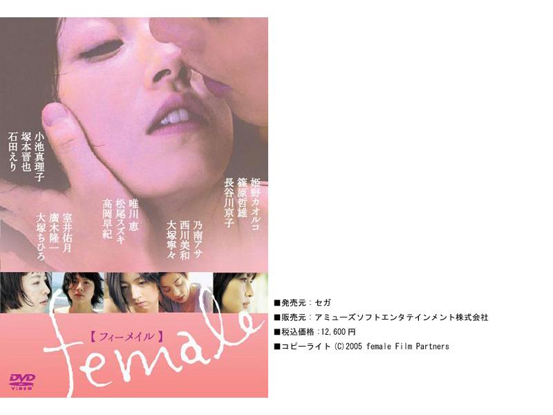 female 【フィーメイル】