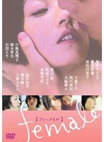 female 【フィーメイル】(レンタル)