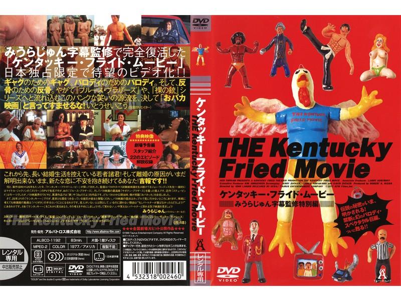 KFC DVD