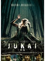 JUKAI-樹海-